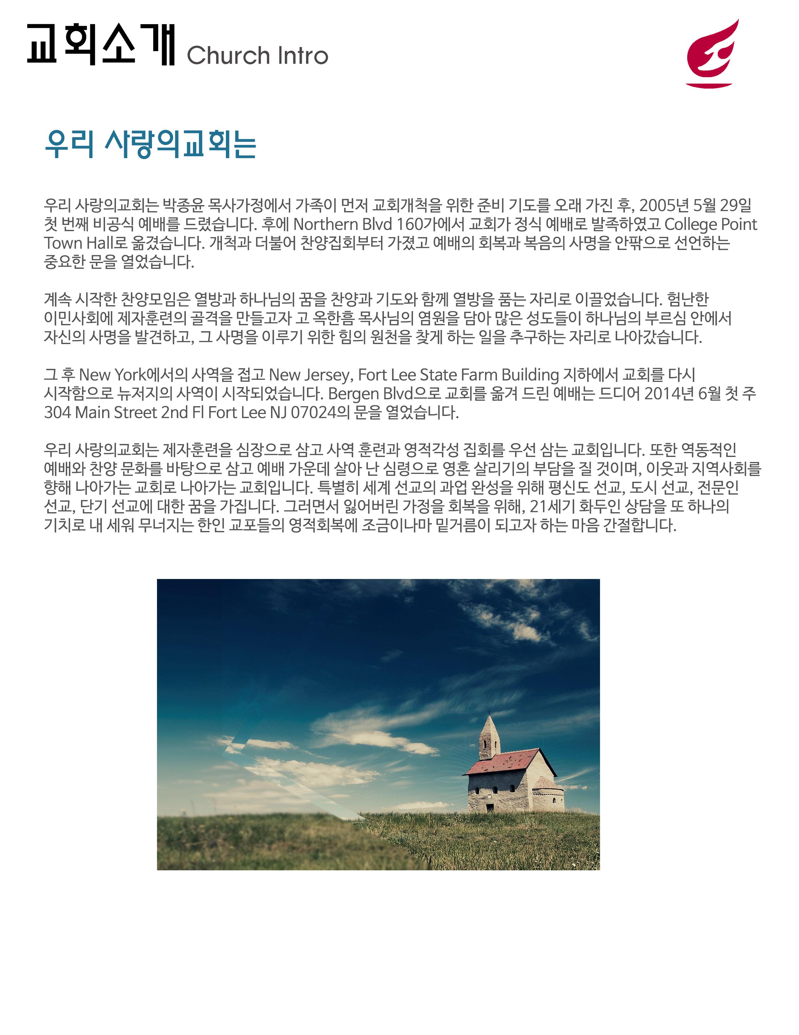 교회소개파이널3.png